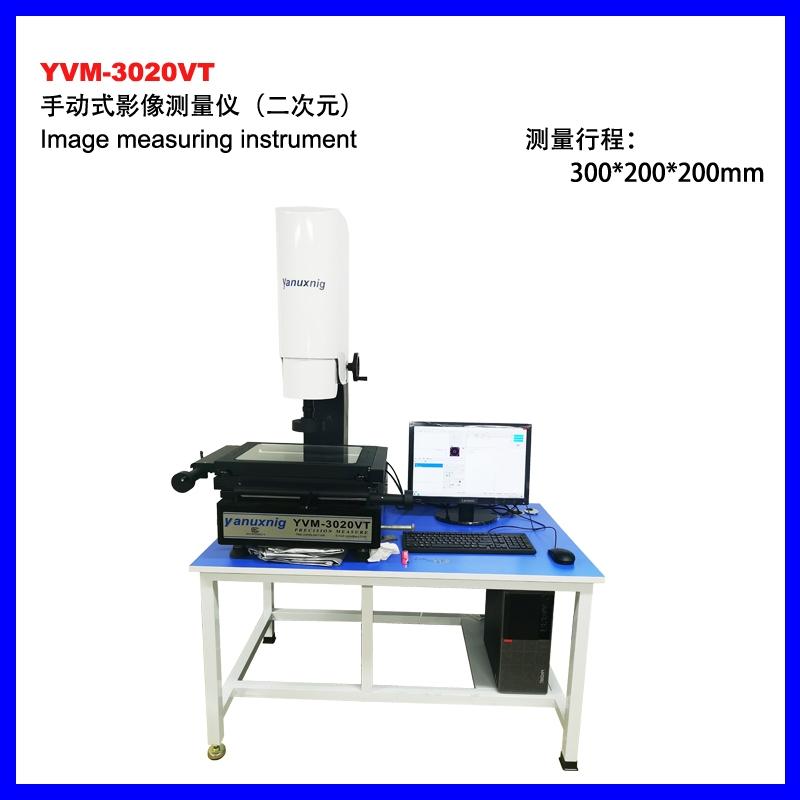 YVM-3020VT手动影像测量仪