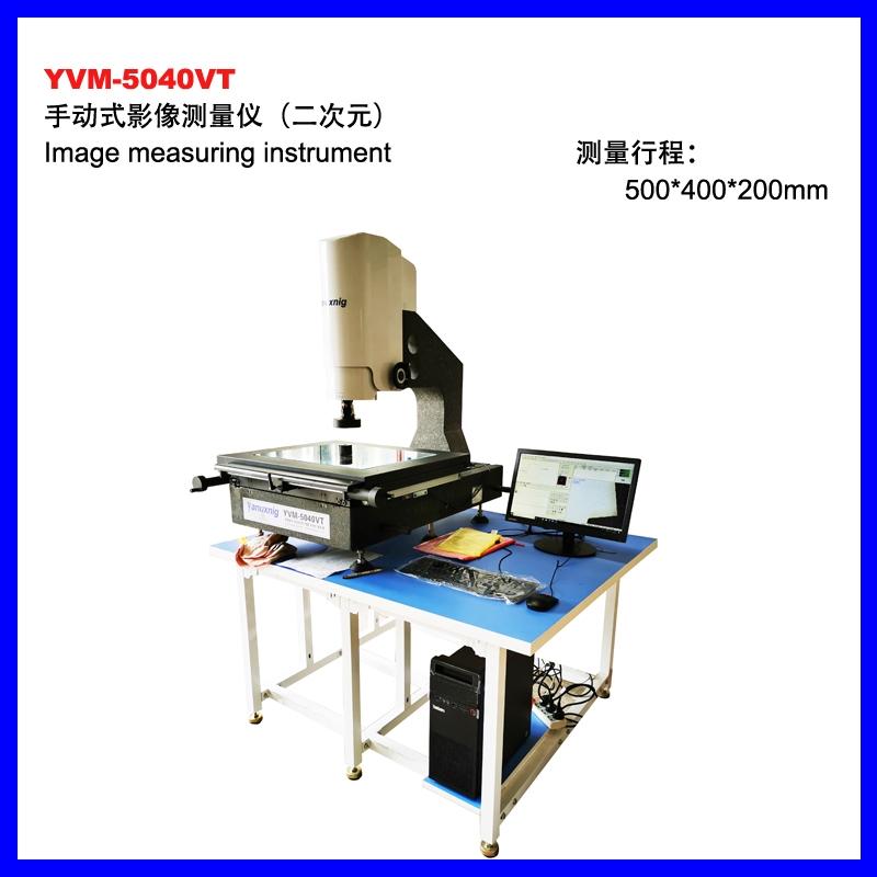 YVM-5040VT手动影像测量仪